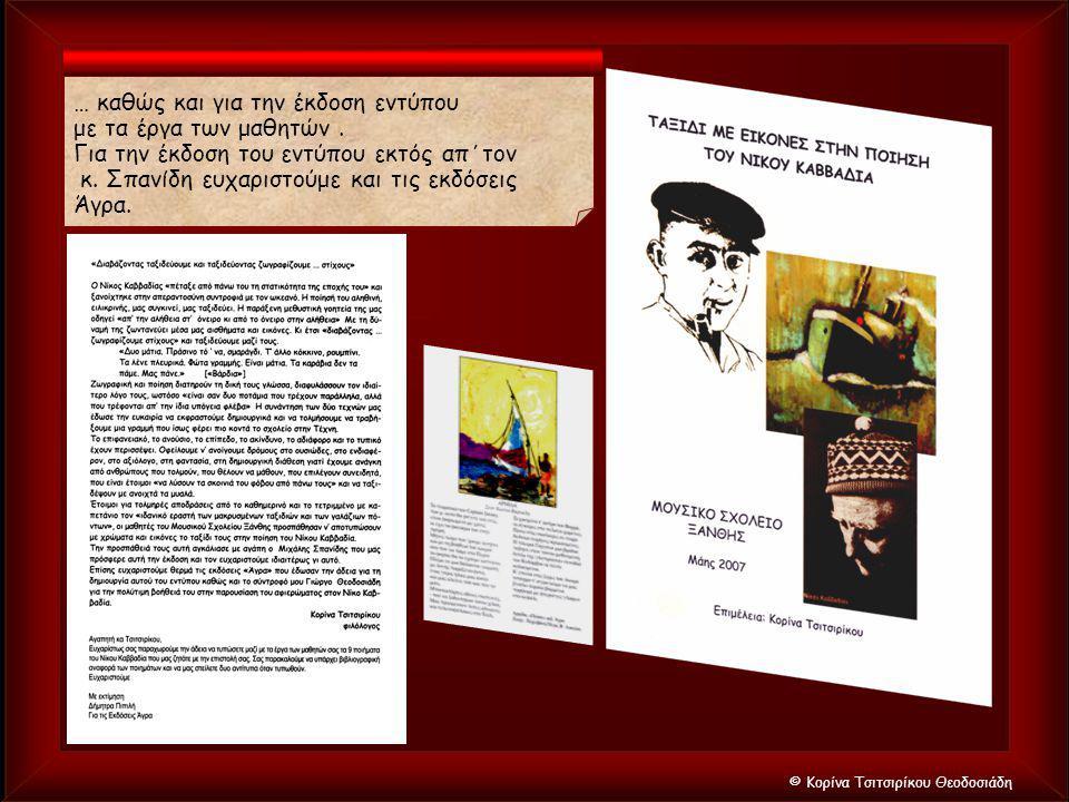 © Κορίνα Τσιτσιρίκου Θεοδοσιάδη … καθώς και για την έκδοση εντύπου με τα έργα των μαθητών. Για την έκδοση του εντύπου εκτός απ΄τον κ. Σπανίδη ευχαριστ