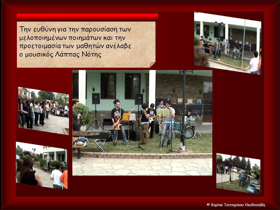 © Κορίνα Τσιτσιρίκου Θεοδοσιάδη Την ευθύνη για την παρουσίαση των μελοποιημένων ποιημάτων και την προετοιμασία των μαθητών ανέλαβε ο μουσικός Λάππας Ν