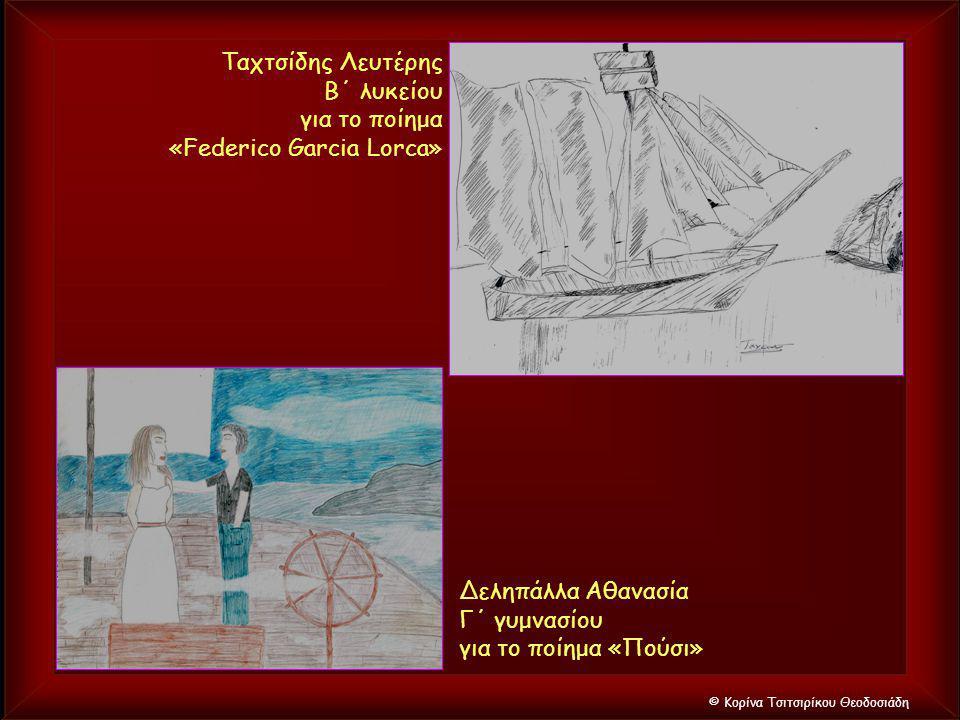 Ταχτσίδης Λευτέρης Β΄ λυκείου για το ποίημα «Federico Garcia Lorca» Δεληπάλλα Αθανασία Γ΄ γυμνασίου για το ποίημα «Πούσι»