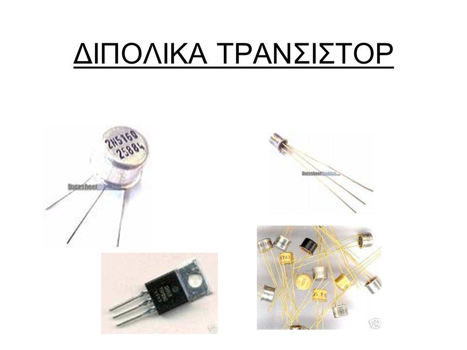 ΔΙΠΟΛΙΚΑ ΤΡΑΝΣΙΣΤΟΡ