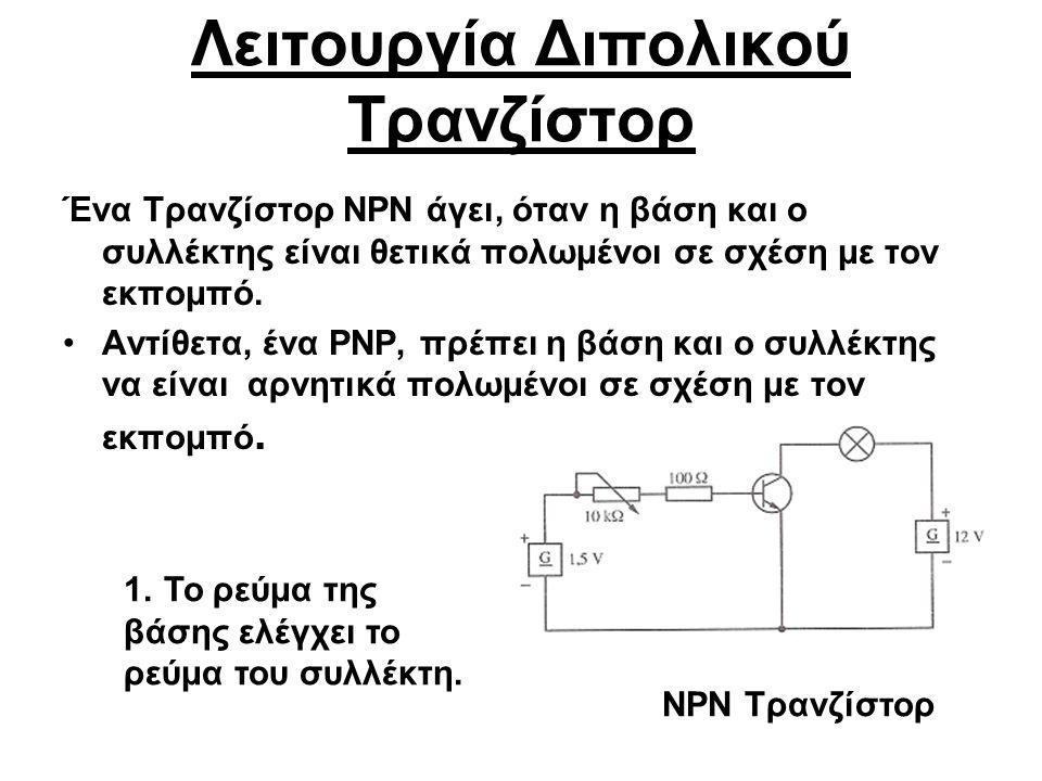 Λειτουργία Διπολικού Τρανζίστορ Ένα Τρανζίστορ ΝΡΝ άγει, όταν η βάση και ο συλλέκτης είναι θετικά πολωμένοι σε σχέση με τον εκπομπό. Αντίθετα, ένα ΡΝΡ
