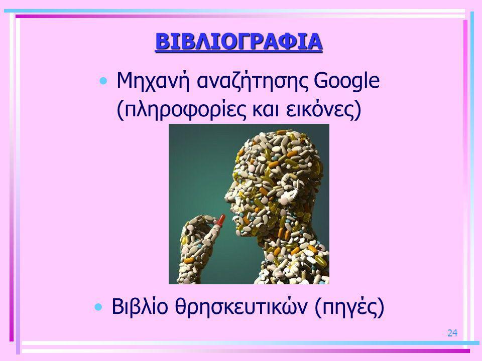 24 ΒΙΒΛΙΟΓΡΑΦΙΑ Μηχανή αναζήτησης Google (πληροφορίες και εικόνες) Βιβλίο θρησκευτικών (πηγές)