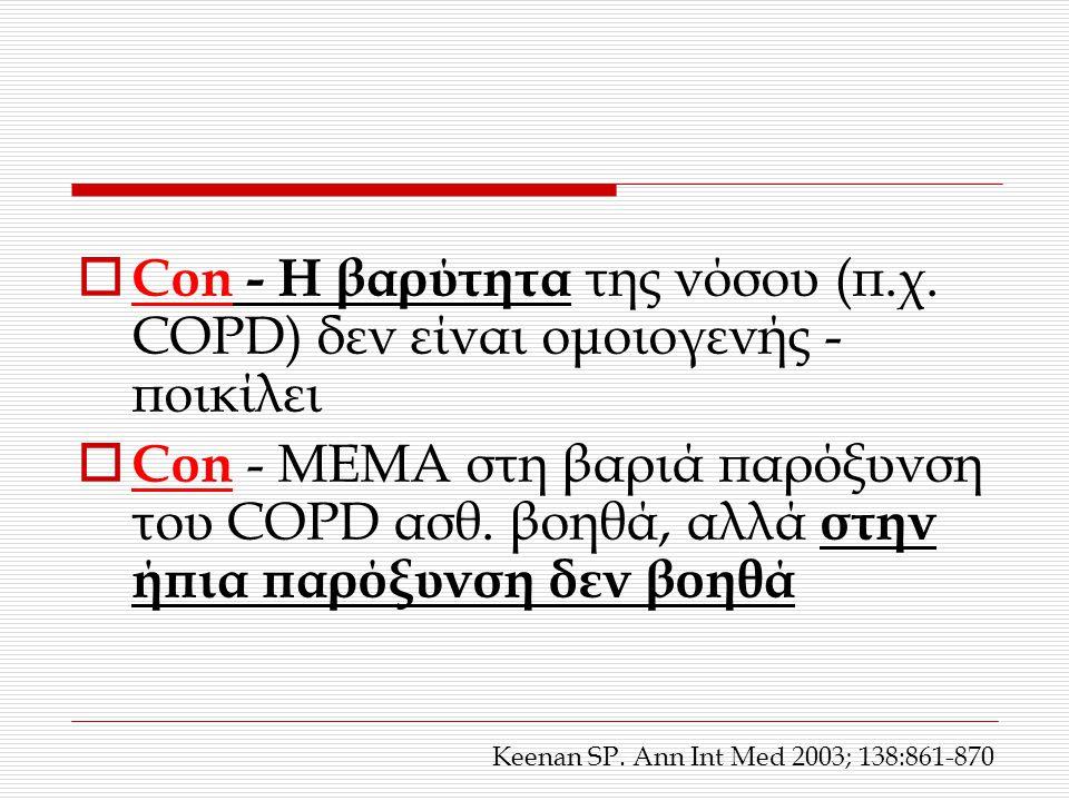  Con - Η βαρύτητα της νόσου (π.χ.