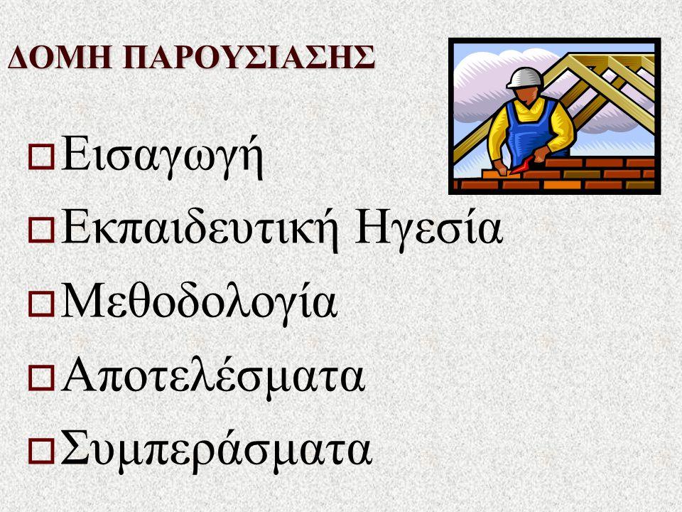Συμπεράσματα:Συγκεντρωτισμός - Αποκεντρωτισμός Αγγλικό Εκπαιδευτικό Σύστημα micro-centralized system ή ψευδο-αποκεντρωτικό Κυπριακό Εκπαιδευτικό Σύστημα micro-decentralized system ή ψευδο- συγκεντρωτικό