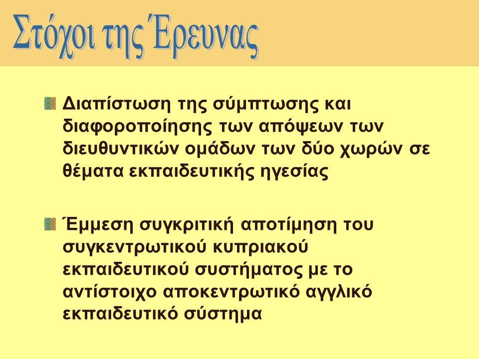 Διαπίστωση της σύμπτωσης και διαφοροποίησης των απόψεων των διευθυντικών ομάδων των δύο χωρών σε θέματα εκπαιδευτικής ηγεσίας Έμμεση συγκριτική αποτίμηση του συγκεντρωτικού κυπριακού εκπαιδευτικού συστήματος με το αντίστοιχο αποκεντρωτικό αγγλικό εκπαιδευτικό σύστημα