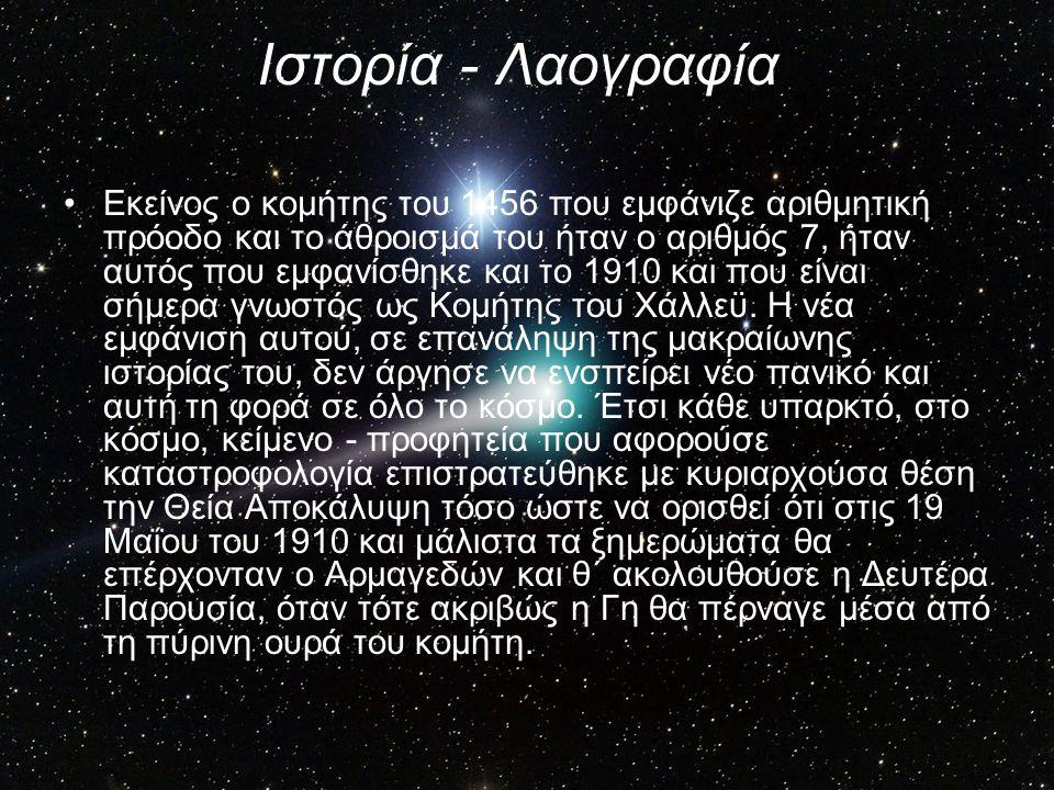 Ιστορία - Λαογραφία Εκείνος ο κομήτης του 1456 που εμφάνιζε αριθμητική πρόοδο και το άθροισμά του ήταν ο αριθμός 7, ήταν αυτός που εμφανίσθηκε και το 1910 και που είναι σήμερα γνωστός ως Κομήτης του Χάλλεϋ.