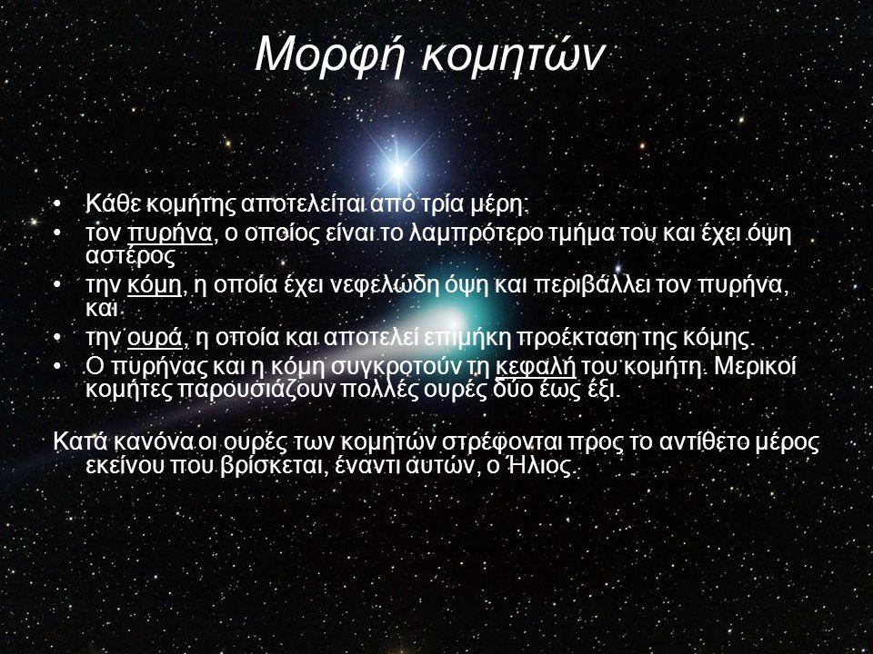 Μορφή κομητών Κάθε κομήτης αποτελείται από τρία μέρη: τον πυρήνα, ο οποίος είναι το λαμπρότερο τμήμα του και έχει όψη αστέρος την κόμη, η οποία έχει νεφελώδη όψη και περιβάλλει τον πυρήνα, και την ουρά, η οποία και αποτελεί επιμήκη προέκταση της κόμης.