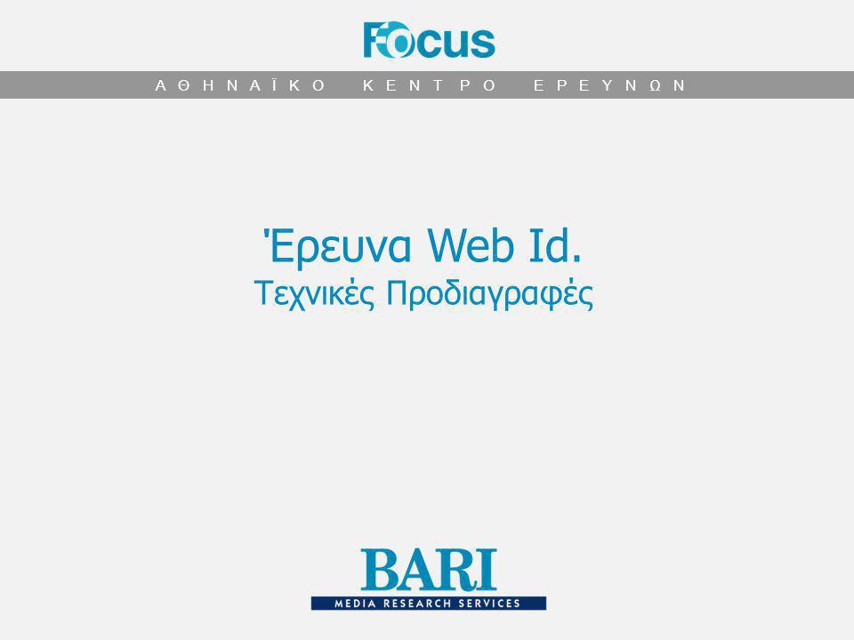 Α Θ Η Ν Α Ϊ Κ Ο Κ Ε Ν Τ Ρ Ο Ε Ρ Ε Υ Ν Ω Ν Έρευνα Web Id. Τεχνικές Προδιαγραφές