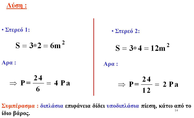 13 Άσκηση 1)Υπολογίστε την πίεση που ασκεί στο δάπεδο κάθε σώμα 2)Διατυπώστε τα συμπεράσματα σας