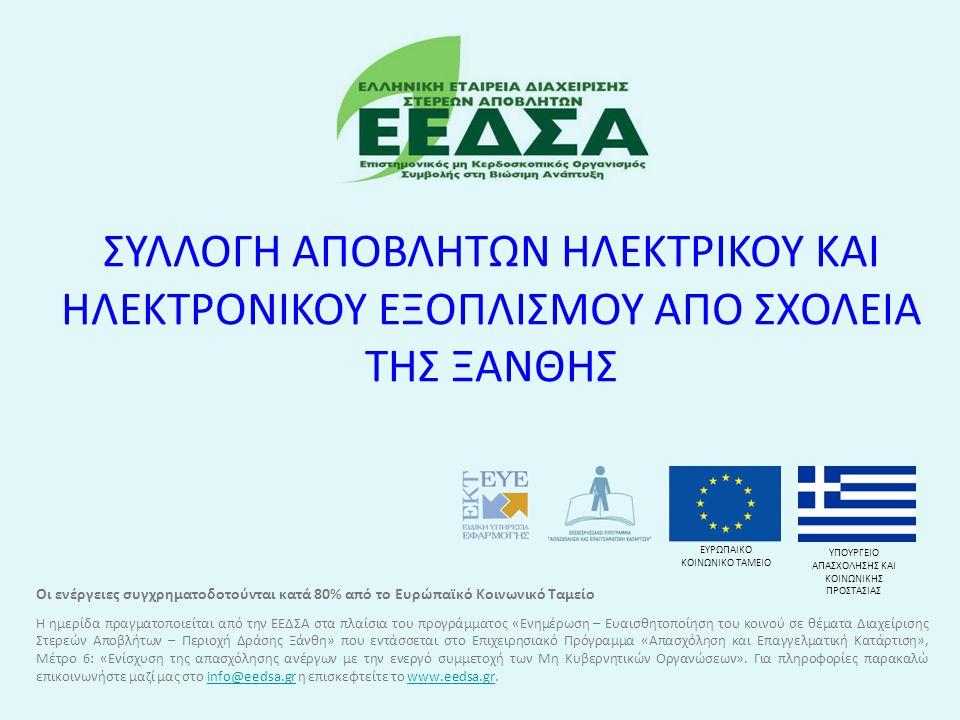 Οι ενέργειες συγχρηματοδοτούνται κατά 80% από το Ευρώπαϊκό Κοινωνικό Ταμείο Η ημερίδα πραγματοποιείται από την ΕΕΔΣΑ στα πλαίσια του προγράμματος «Ενημέρωση – Ευαισθητοποίηση του κοινού σε θέματα Διαχείρισης Στερεών Αποβλήτων – Περιοχή Δράσης Ξάνθη» που εντάσσεται στο Επιχειρησιακό Πρόγραμμα «Απασχόληση και Επαγγελματική Κατάρτιση», Μέτρο 6: «Ενίσχυση της απασχόλησης ανέργων με την ενεργό συμμετοχή των Μη Κυβερνητικών Οργανώσεων».