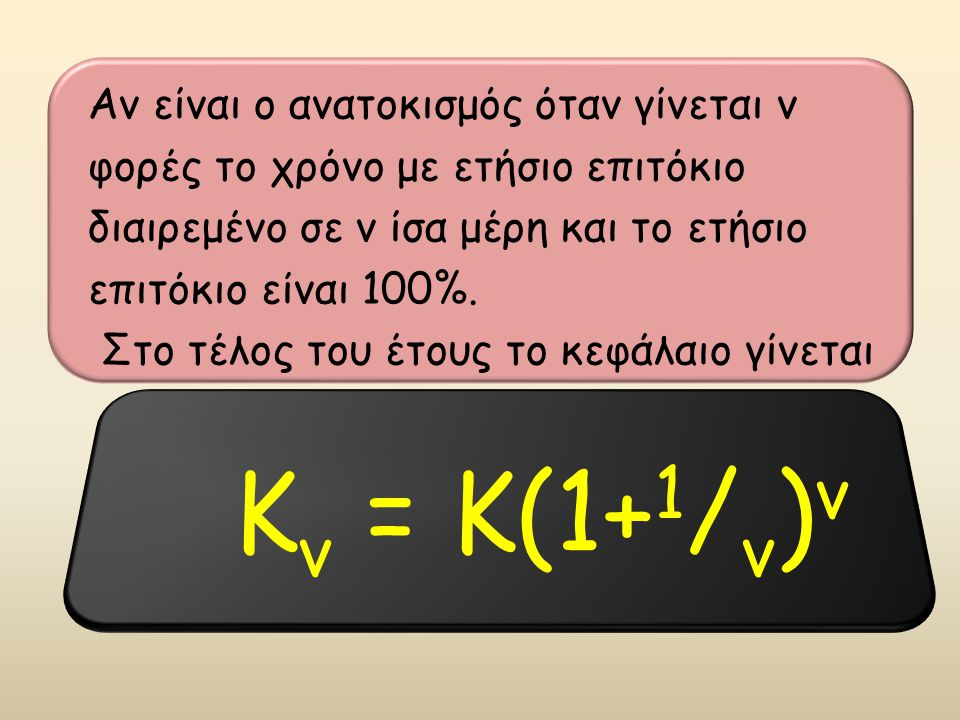 y=10 x x>0 Y=ln(y)=ln(10)x