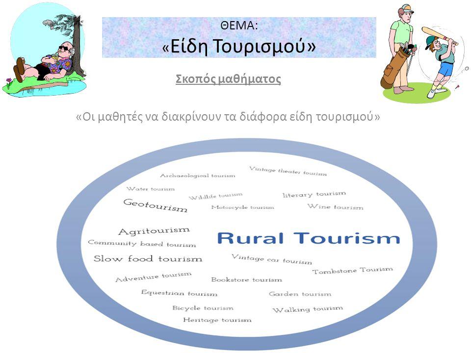 ΘΕΜΑ: « Είδη Τουρισμού» Σκοπός μαθήματος «Οι μαθητές να διακρίνουν τα διάφορα είδη τουρισμού»