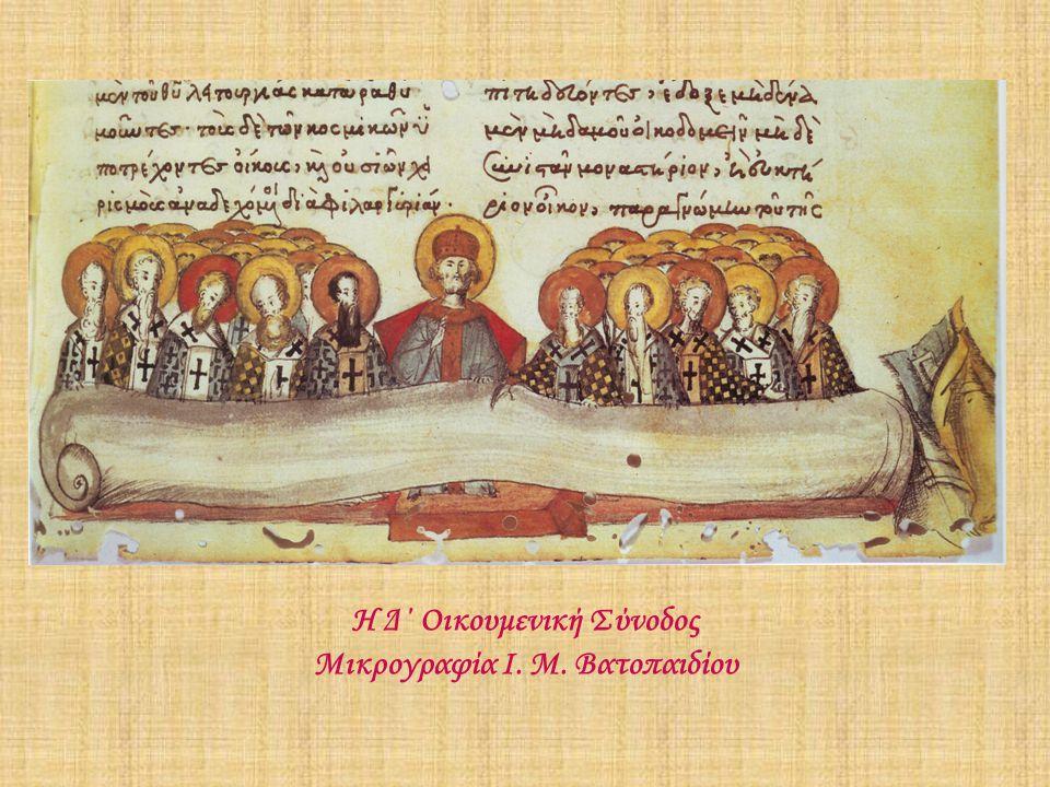 Η Δ΄ Οικουμενική Σύνοδος Μικρογραφία Ι. Μ. Βατοπαιδίου