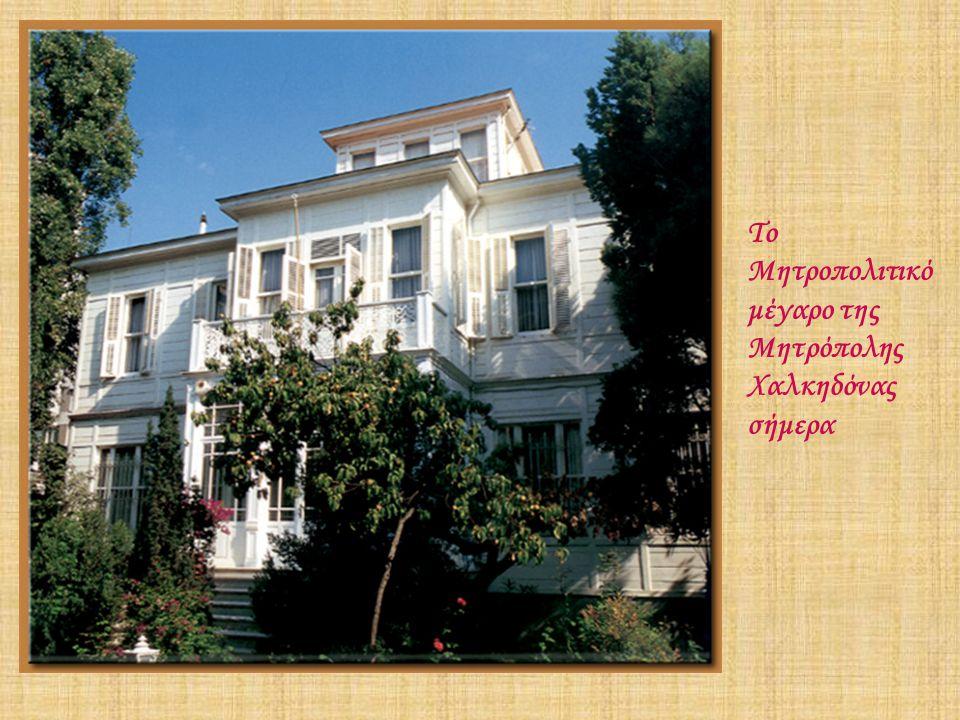 Το Μητροπολιτικό μέγαρο της Μητρόπολης Χαλκηδόνας σήμερα