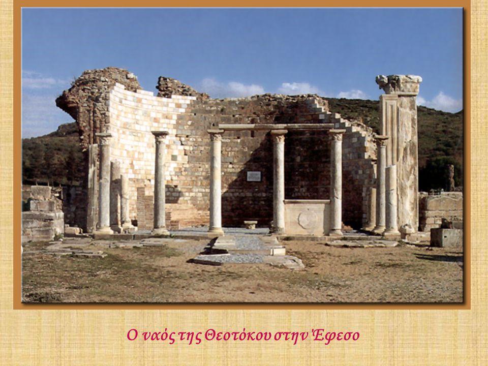 Ο ναός της Θεοτόκου στην Έφεσο
