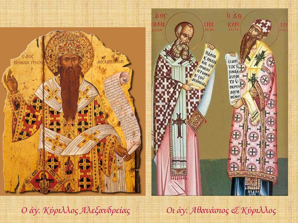 Ο άγ. Κύριλλος ΑλεξανδρείαςΟι άγ. Αθανάσιος & Κύριλλος