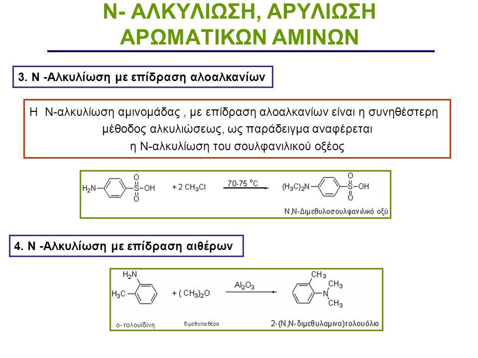 3. Ν -Αλκυλίωση με επίδραση αλοαλκανίων N- ΑΛΚΥΛΙΩΣΗ, ΑΡΥΛΙΩΣΗ ΑΡΩΜΑΤΙΚΩΝ ΑΜΙΝΩΝ Η Ν-αλκυλίωση αμινομάδας, με επίδραση αλοαλκανίων είναι η συνηθέστερη