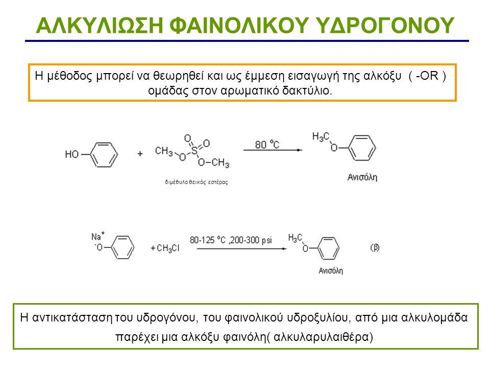 ΑΛΚΥΛΙΩΣΗ ΦΑΙΝΟΛΙΚΟΥ ΥΔΡΟΓΟΝΟΥ Η αντικατάσταση του υδρογόνου, του φαινολικού υδροξυλίου, από μια αλκυλομάδα παρέχει μια αλκόξυ φαινόλη( αλκυλαρυλαιθέρ