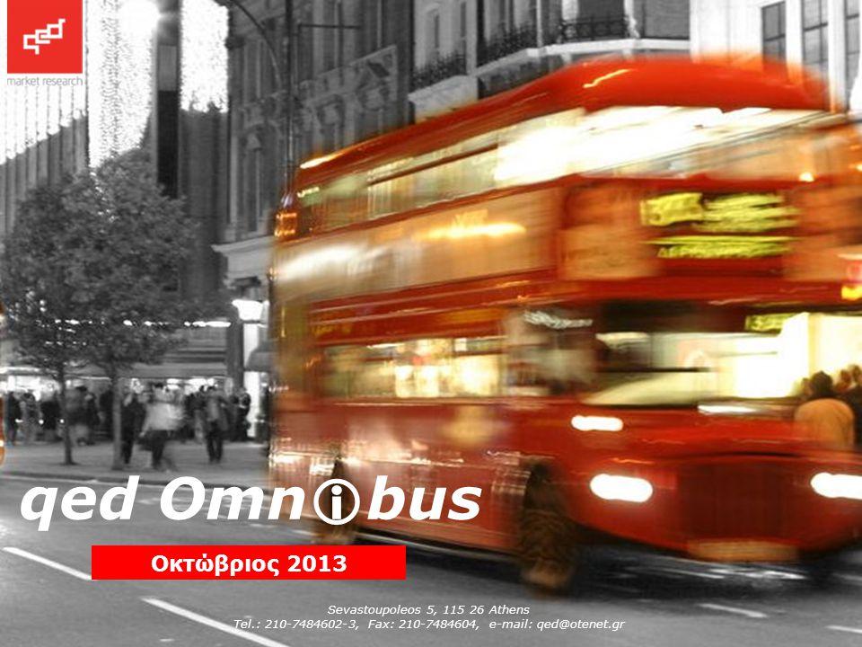 qed Omn  bus «H qed Omnbus είναι ένα «λεωφορείο» πολυτελείας στο οποίο μπορείτε να κλείσετε τη δική σας ιδιωτική θέση.