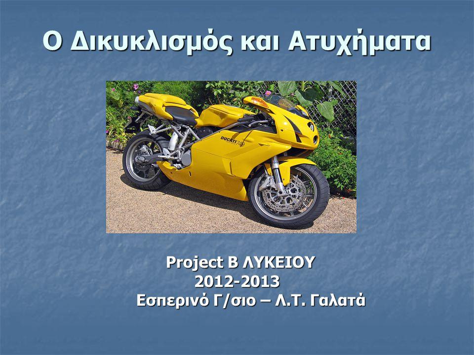 Ο Δικυκλισμός και Ατυχήματα Project B ΛΥΚΕΙΟΥ 2012-2013 Εσπερινό Γ/σιο – Λ.Τ. Γαλατά Εσπερινό Γ/σιο – Λ.Τ. Γαλατά