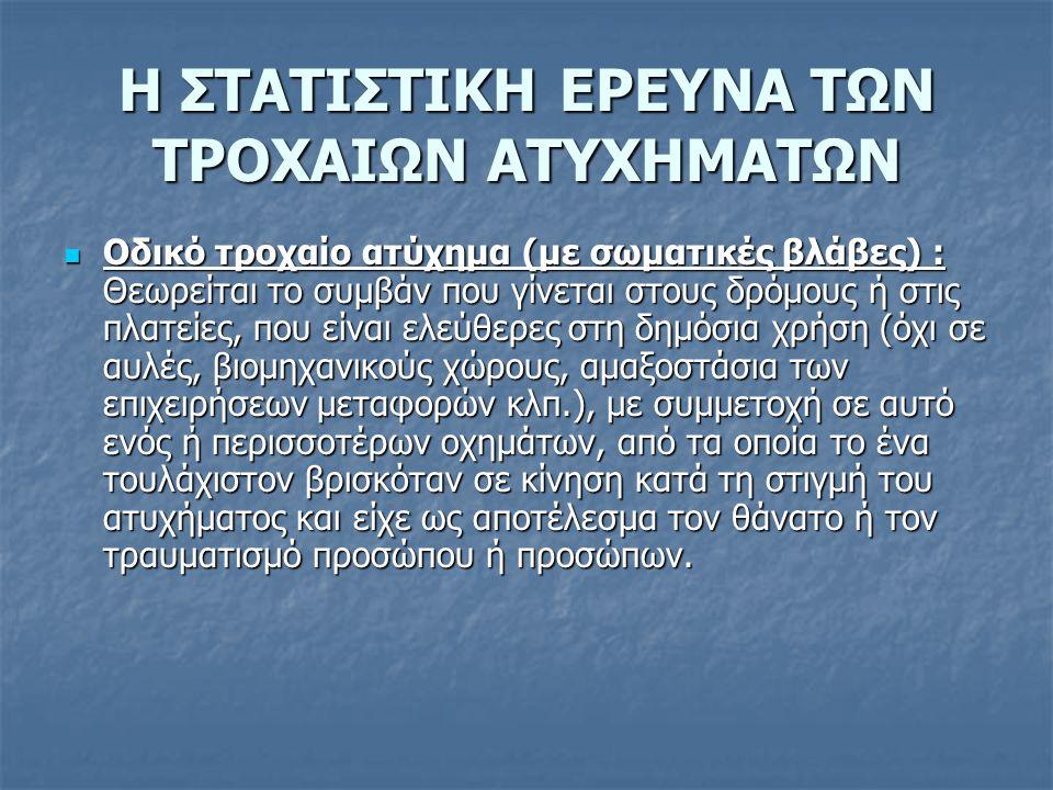 Νεκρός : Θεωρείται το πρόσωπο εκείνο, του οποίου ο θάνατος, επέρχεται την ίδια στιγμή και μέσα σε διάστημα 30 ημερών από αυτό (τον ορισμό αυτό ακολουθεί η Ελλάδα από 1-1-1996).