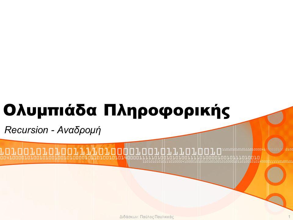 Διδάσκων: Παύλος Παυλικκάς1 Ολυμπιάδα Πληροφορικής Recursion - Αναδρομή