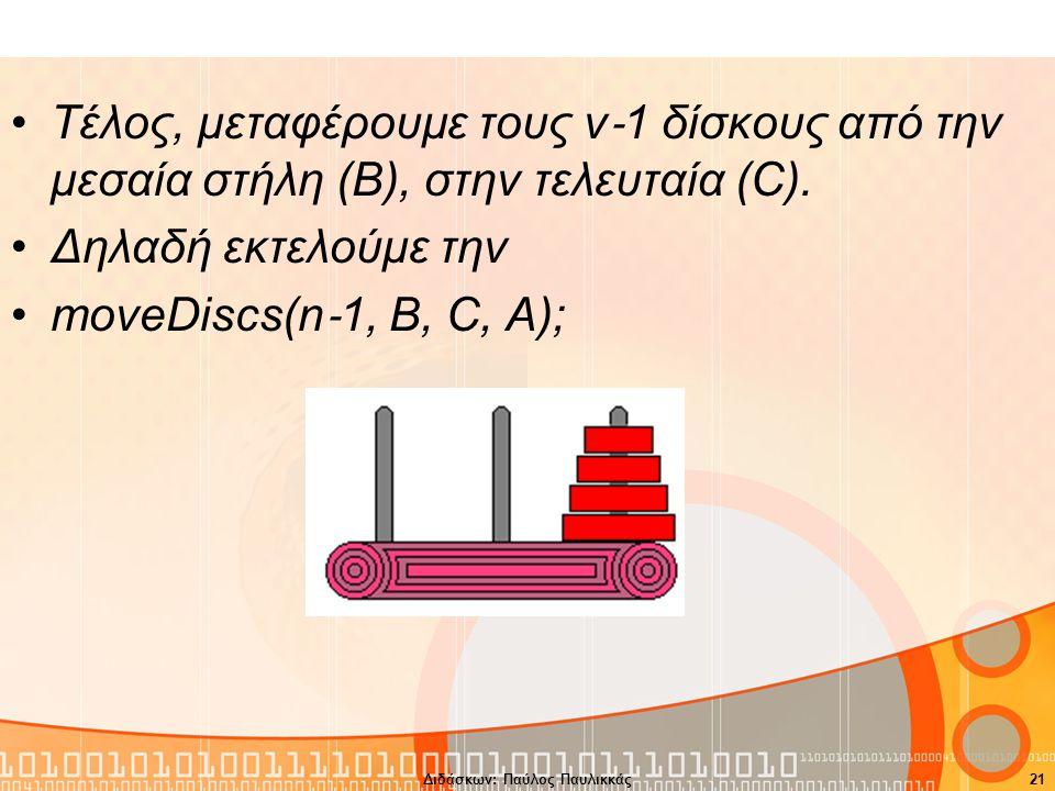 Τέλος, μεταφέρουμε τους ν ‐ 1 δίσκους από την μεσαία στήλη (B), στην τελευταία (C).