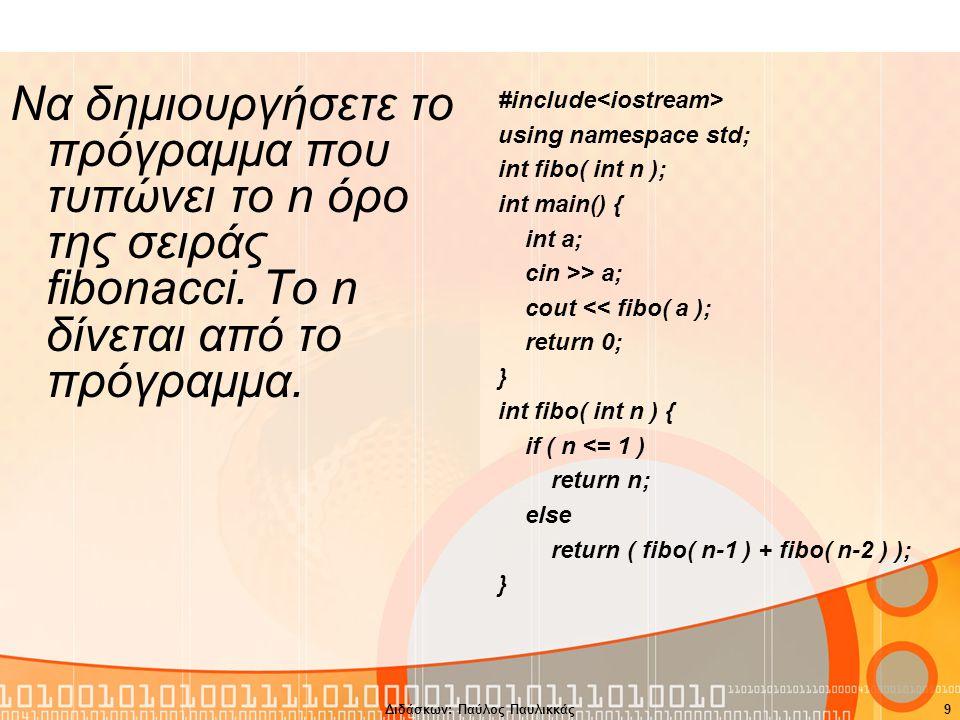 Να δημιουργήσετε το πρόγραμμα που τυπώνει το n όρο της σειράς fibonacci.