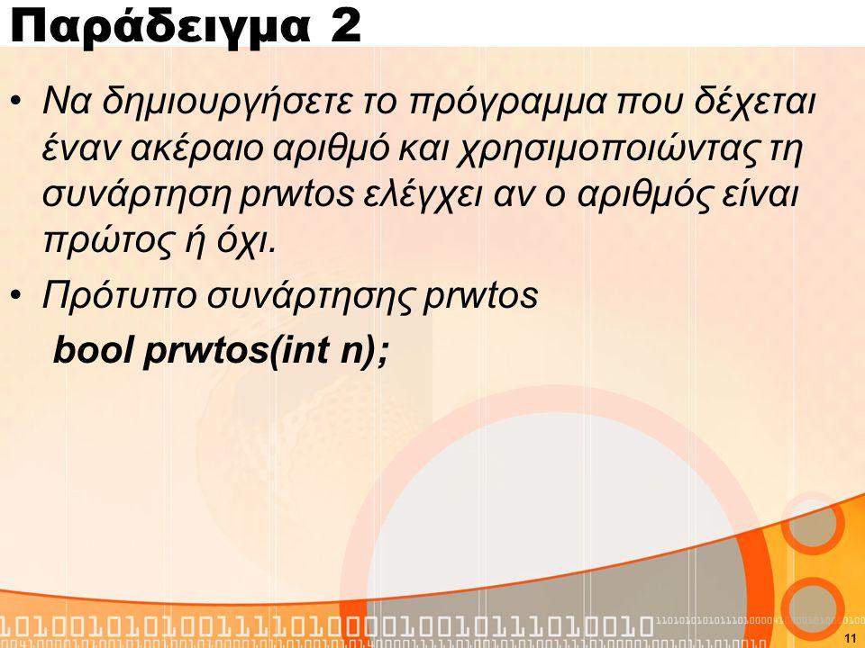 Παράδειγμα 2 Να δημιουργήσετε το πρόγραμμα που δέχεται έναν ακέραιο αριθμό και χρησιμοποιώντας τη συνάρτηση prwtos ελέγχει αν ο αριθμός είναι πρώτος ή όχι.
