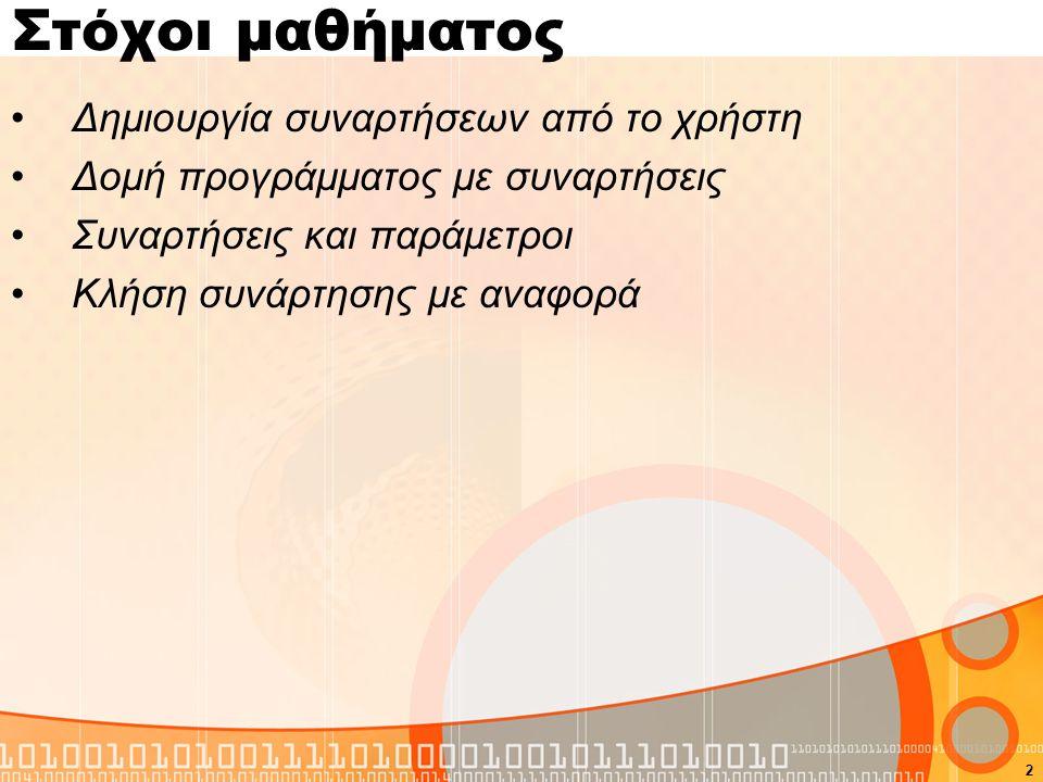 2 Στόχοι μαθήματος Δημιουργία συναρτήσεων από το χρήστη Δομή προγράμματος με συναρτήσεις Συναρτήσεις και παράμετροι Κλήση συνάρτησης με αναφορά