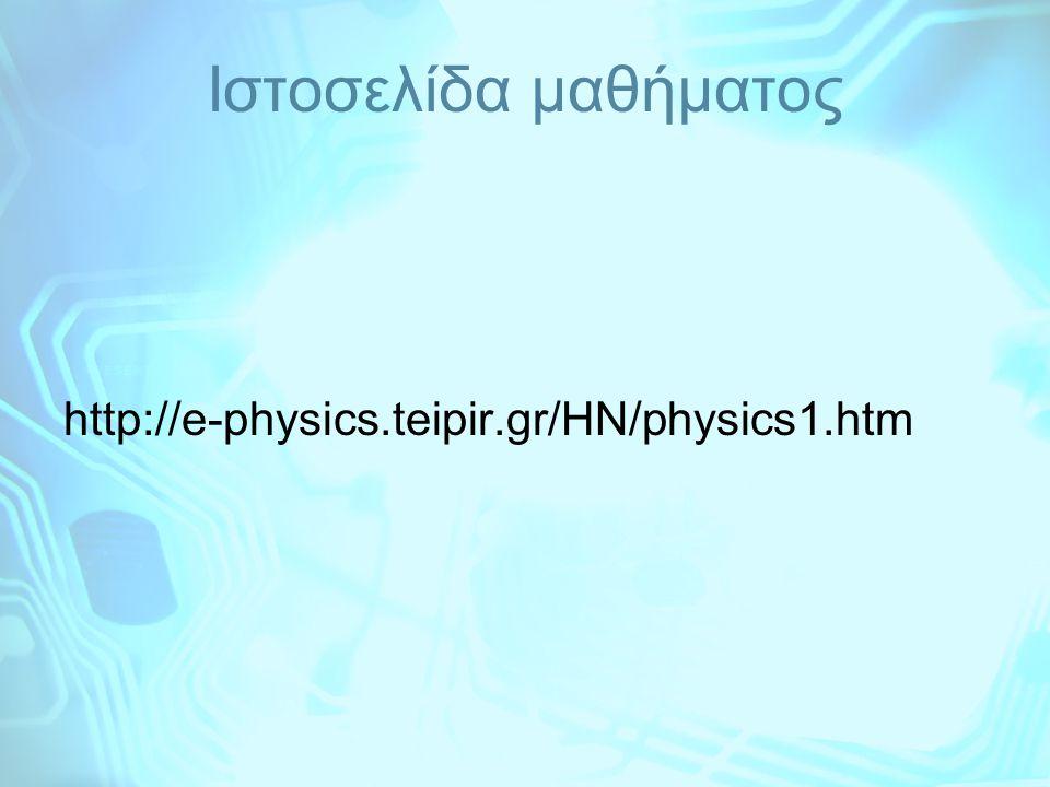 [1] ΖΗΣΟΣ A., Φυσική Ι, Σύγχρονη Εκδοτική, Αθήνα 2006 [2] ΚΑΡΑΓΙΑΝΝΗ ΜΑΡΙΝΑ «Σημειώσεις Κυματικής-Οπτικής με στοιχεία Σύγχρονης Φυσικής για τους φοιτητές του τμήματος Ηλεκτρονικής» [3] SERWAY, Physics for scientists and engineers [4] YOUNG H.D., University Physics, Berkeley Physics Course [5] HALLIDAY-RESNICK, Επιστημονικές & Τεχνικές Εκδόσεις Πνευματικού [6] ΖΑΧΑΡΙΑΔΟΥ Α., ΣΚΟΥΝΤΖΟΣ Α., Φυσική της ροής,-Οπτική, Σύγχρονη Εκδοτική, Αθήνα 2011 Βιβλιογραφία