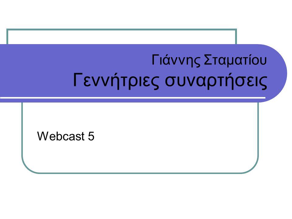 Γιάννης Σταματίου Γεννήτριες συναρτήσεις Webcast 5