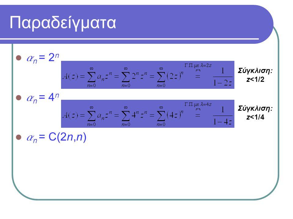 Παραδείγματα a n = 2 n a n = 4 n a n = C(2n,n) Σύγκλιση: z<1/4 Σύγκλιση: z<1/2