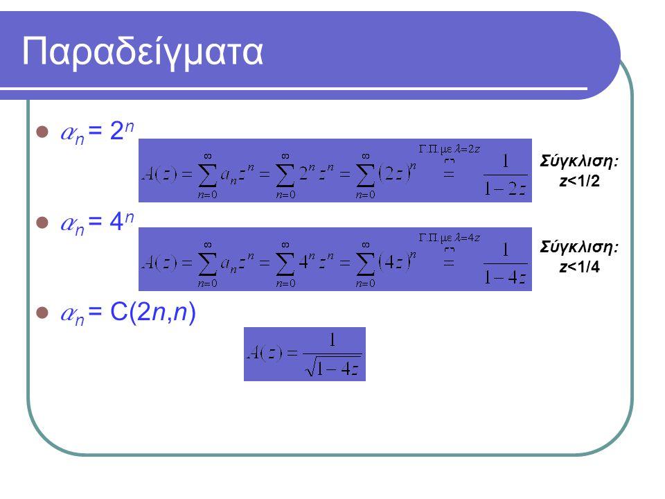 Παραδείγματα a n = 2 n a n = 4 n a n = C(2n,n) Σύγκλιση: z<1/2 Σύγκλιση: z<1/4
