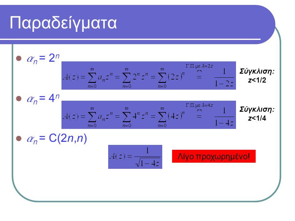 Παραδείγματα a n = 2 n a n = 4 n a n = C(2n,n) Λίγο προχωρημένο! Σύγκλιση: z<1/2 Σύγκλιση: z<1/4