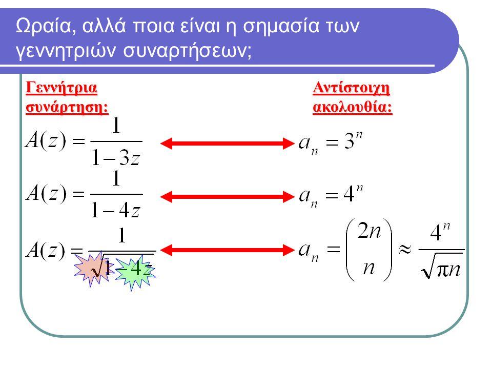 Ωραία, αλλά ποια είναι η σημασία των γεννητριών συναρτήσεων; Γεννήτρια συνάρτηση: Αντίστοιχη ακολουθία: