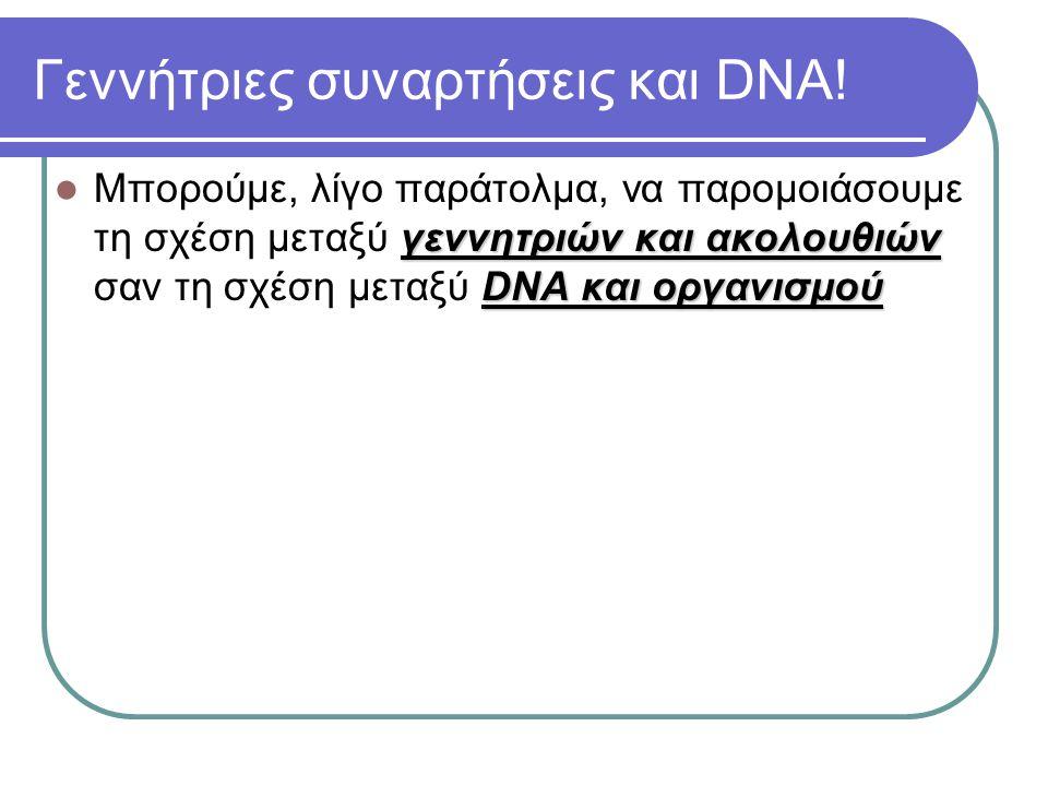 γεννητριών και ακολουθιών DNA και οργανισμού Μπορούμε, λίγο παράτολμα, να παρομοιάσουμε τη σχέση μεταξύ γεννητριών και ακολουθιών σαν τη σχέση μεταξύ