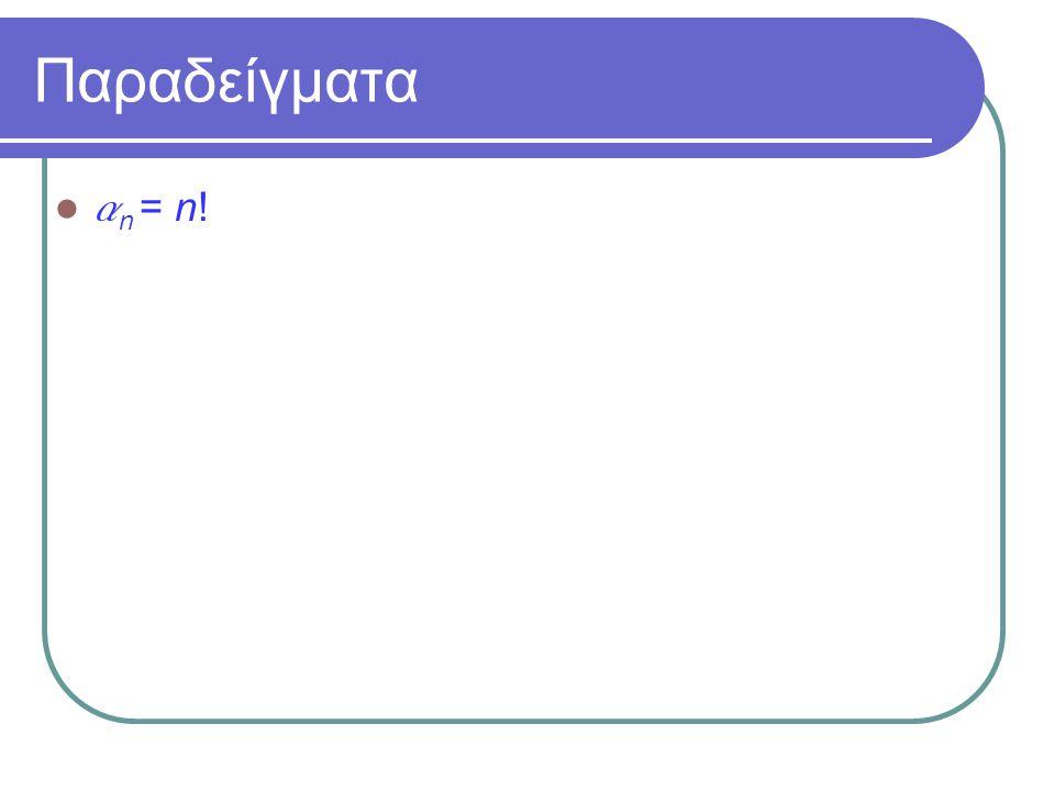 Παραδείγματα a n = n!