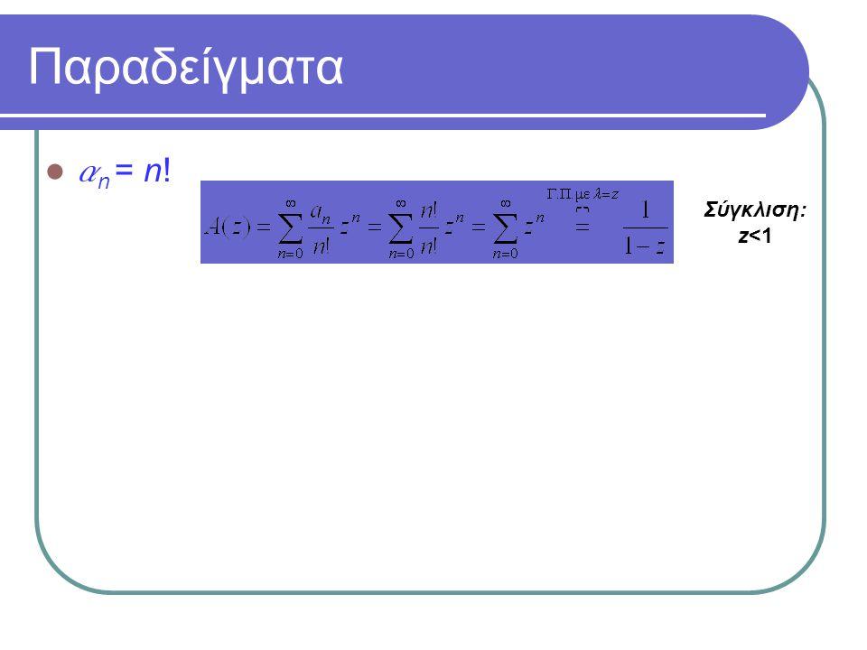 Παραδείγματα a n = n! Σύγκλιση: z<1