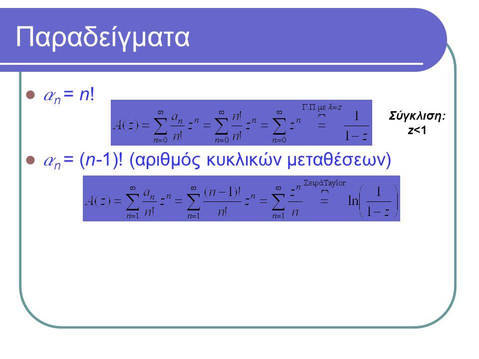 Παραδείγματα a n = n! a n = (n-1)! (αριθμός κυκλικών μεταθέσεων) Σύγκλιση: z<1