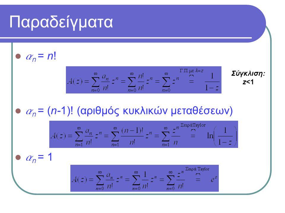 Παραδείγματα a n = n! a n = (n-1)! (αριθμός κυκλικών μεταθέσεων) Σύγκλιση: z<1 a n = 1