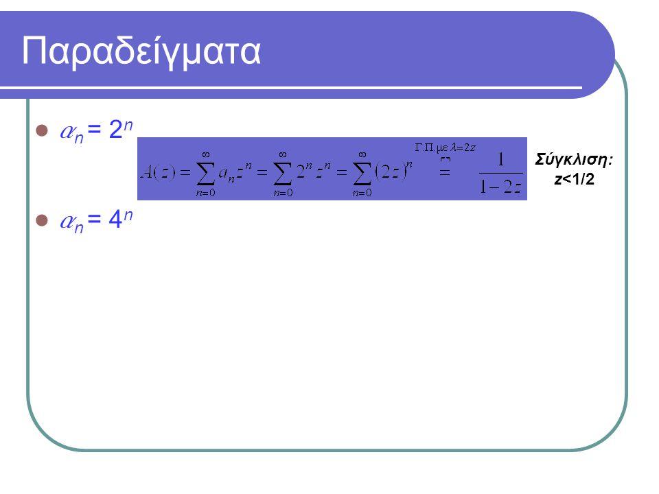 Παραδείγματα a n = 2 n a n = 4 n Σύγκλιση: z<1/2