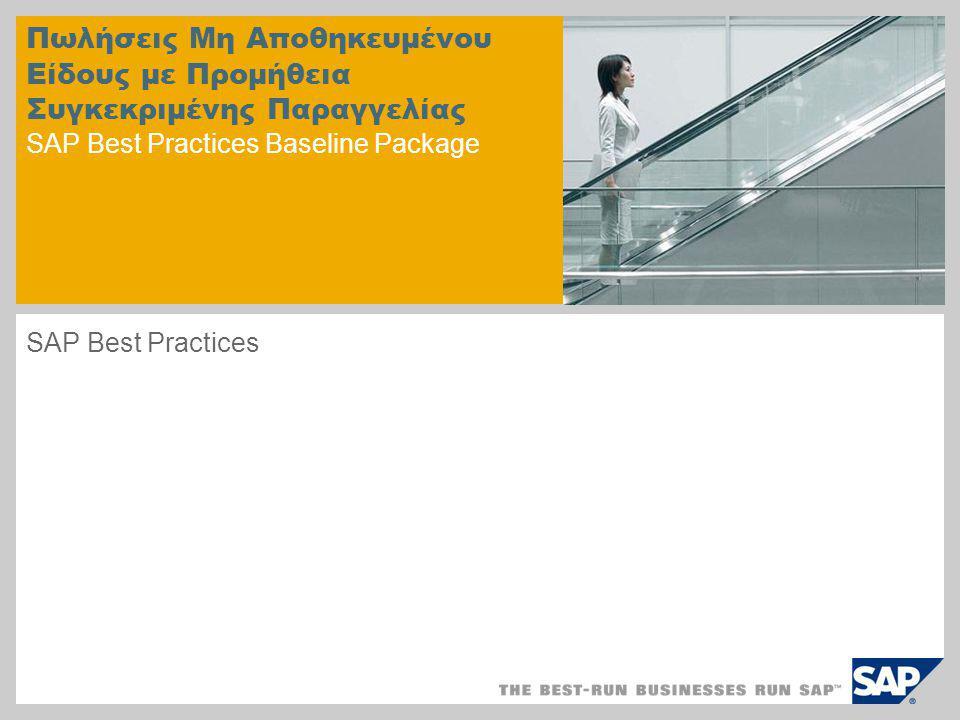 Πωλήσεις Μη Αποθηκευμένου Είδους με Προμήθεια Συγκεκριμένης Παραγγελίας SAP Best Practices Baseline Package SAP Best Practices
