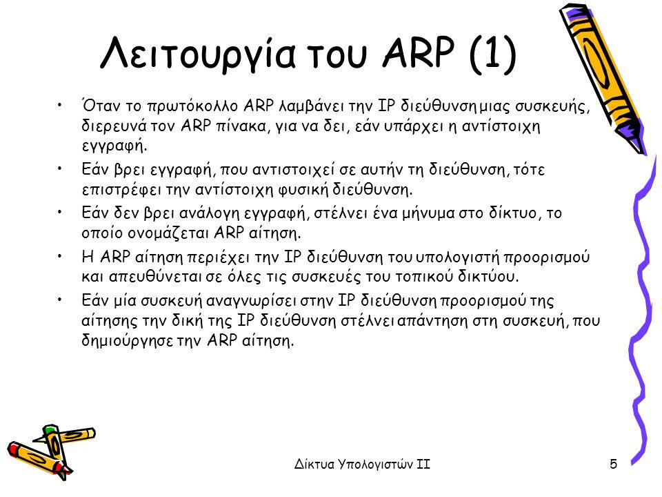 Λειτουργία του ARP (1) Όταν το πρωτόκολλο ARP λαμβάνει την IP διεύθυνση μιας συσκευής, διερευνά τον ARP πίνακα, για να δει, εάν υπάρχει η αντίστοιχη εγγραφή.