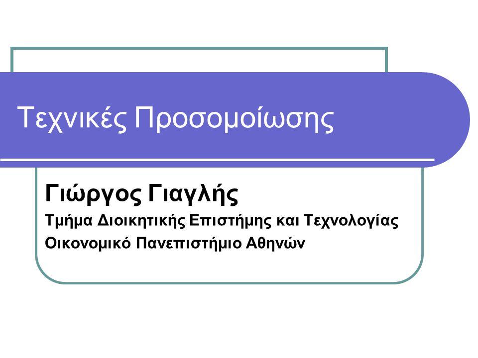 Τεχνικές Προσομοίωσης Γιώργος Γιαγλής Τμήμα Διοικητικής Επιστήμης και Τεχνολογίας Οικονομικό Πανεπιστήμιο Αθηνών