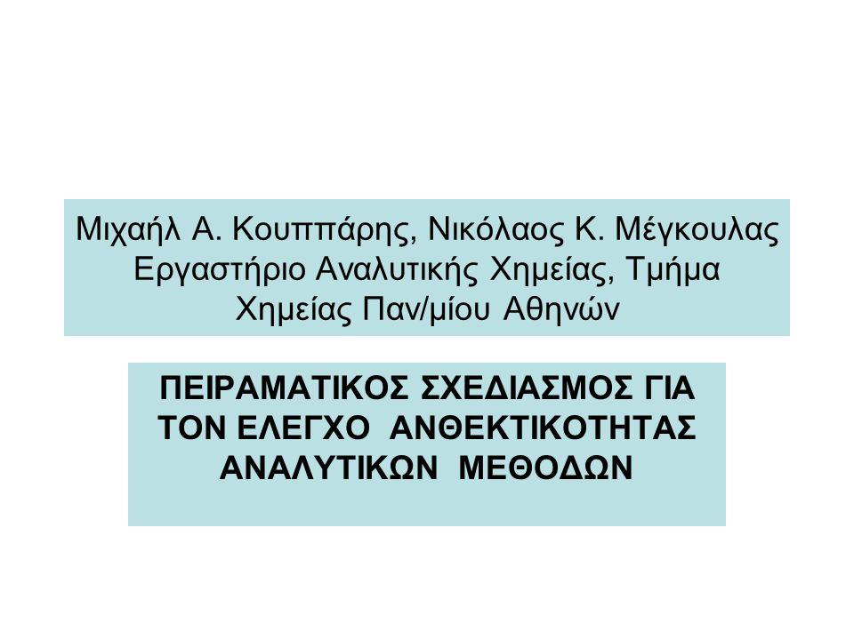 Μιχαήλ Α.Κουππάρης, Νικόλαος Κ.