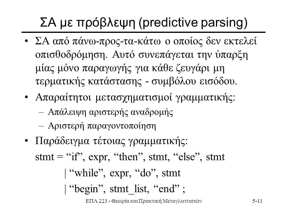ΕΠΛ 223 - Θεωρία και Πρακτική Μεταγλωττιστών5-11 ΣΑ με πρόβλεψη (predictive parsing) ΣΑ από πάνω-προς-τα-κάτω ο οποίος δεν εκτελεί οπισθοδρόμηση.