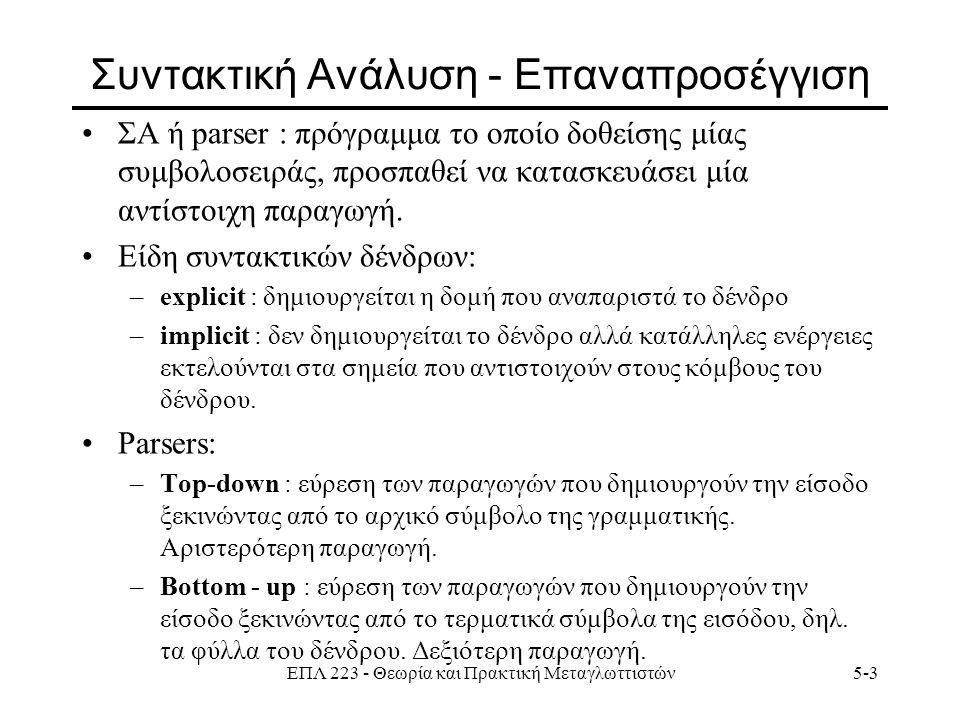 ΕΠΛ 223 - Θεωρία και Πρακτική Μεταγλωττιστών5-24 Χαρακτηριστικά γραμμ.