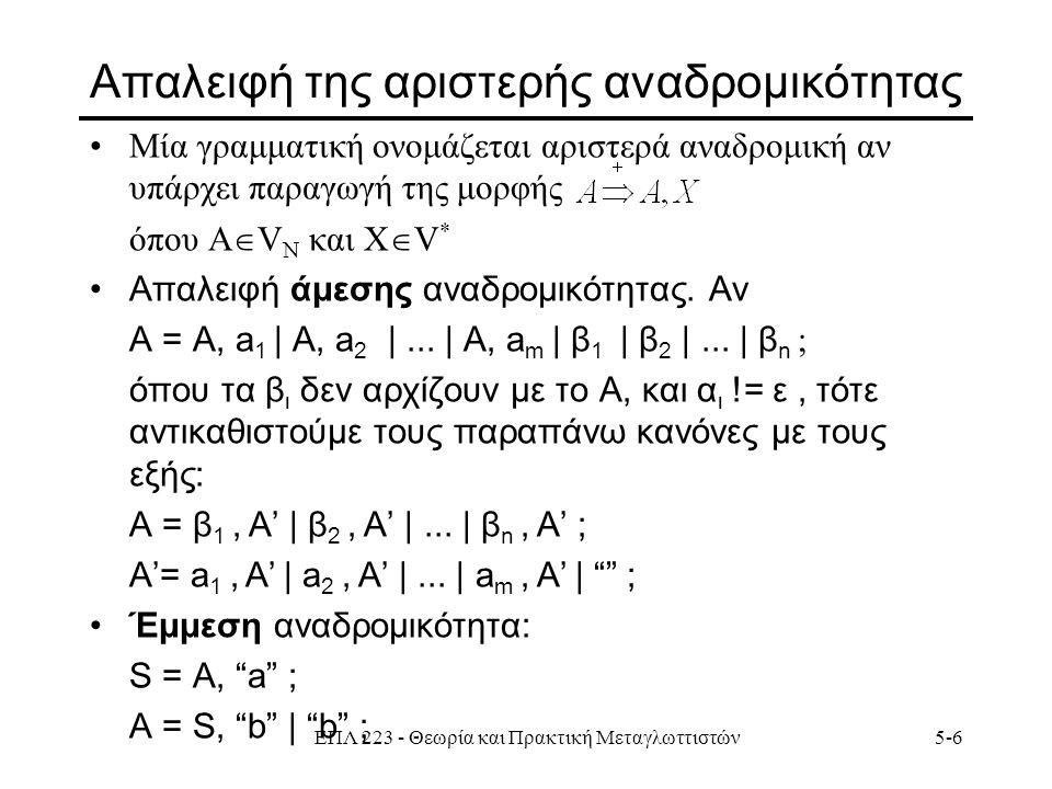 ΕΠΛ 223 - Θεωρία και Πρακτική Μεταγλωττιστών5-17 Κατασκευή του συντακτικού πίνακα Έστω ο κανόνας παραγωγής X = a όπου a  V * Ο κανόνας αυτός θα πρέπει να εισαχθεί σε κάθε θέση του πίνακα M, η οποία δεικτοδοτείται από το σύμβολο X και τα τερματικά σύμβολα από τα οποία είναι δυνατό να ξεκινά το a.