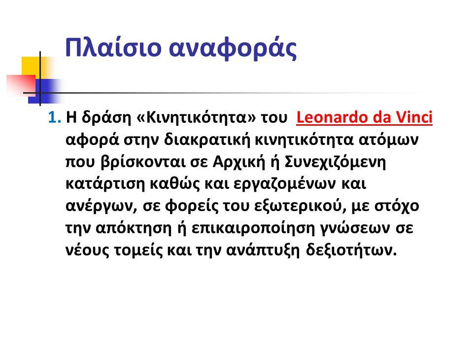 Πλαίσιο αναφοράς 1. Η δράση «Κινητικότητα» του Leonardo da Vinci αφορά στην διακρατική κινητικότητα ατόμων που βρίσκονται σε Αρχική ή Συνεχιζόμενη κατ